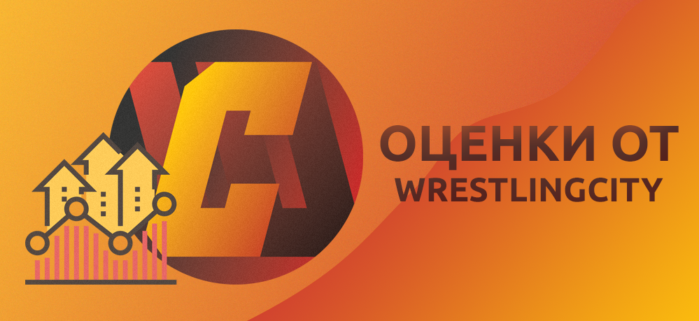 Оценки AEW Double or Nothing от WrestlingCity